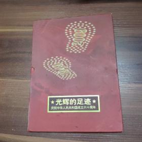 邮票册:光辉的足迹 庆祝中华人民共和国成立六十周年