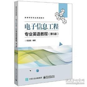 电子信息工程专业英语教程(第5版)