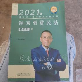 2021钟秀勇讲民法之精粹3