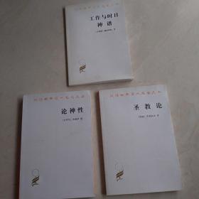 论神性;圣教论;工作与时日神谱。3本合售