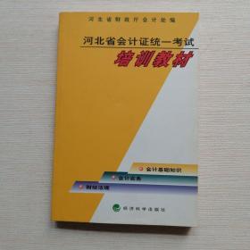 河北省会计证统一考试培训教材