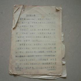佚名学者手稿《陈作霖传(略)》
