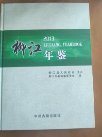 柳江年鉴2013