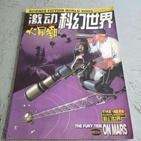 2002科幻世界增刊 激动科幻世界火星潮