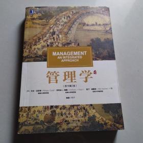 管理学(哈佛商学院 原书第二版)
