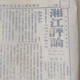 (大学生暑假期优惠价)赠品(也可以单独购买),民国八年《湘江评论》创刊号