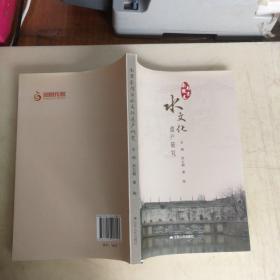 南京秦淮區水文化遺產研究