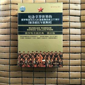 纪念享誉世界的俄罗斯亚历山大红旗歌舞团成立77周年(原苏联红军歌舞团)俄罗斯名歌经典(俄语版)3CD音乐光盘