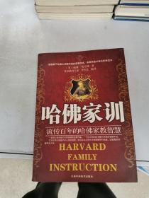 哈佛家训:流传百年的哈佛家教智【满30包邮】