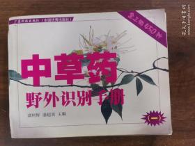 中草药野外识别手册(一)
