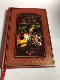 世界文学名著典藏·全译本:变形记