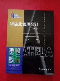 饭店业管理会计(第4版)