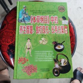 全民阅读 《本草纲目》中的养生智慧、食疗良方、长寿方案一本全(精装)