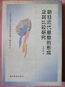 朝日近代思想的形成及其比较研究:以各主要社会思潮的代表人物为中心