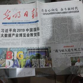 光明日报2019年5月27日。
