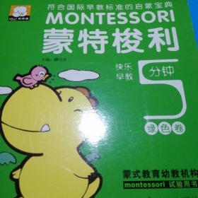 蒙特梭利快乐早教5分钟绿色卷