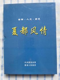 夏都风情(政府邮册)