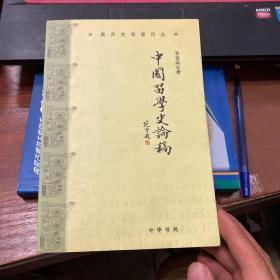 中国留学史论稿