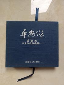 平安颂戚建波音乐作品珍藏版CD 有盒