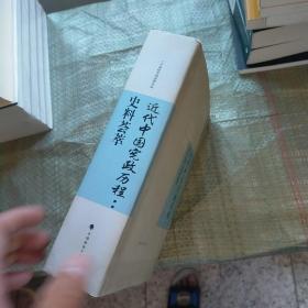 近代中国宪政历程:史料荟萃  正版  内页无勾画   首页个人签名