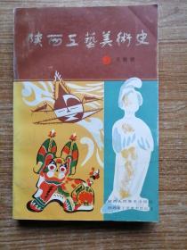 陕西工艺美术史。