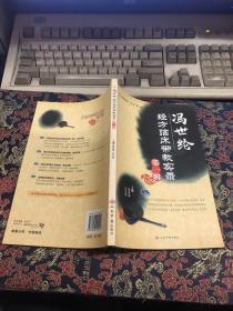 冯世纶经方临床带教实录(第1辑)