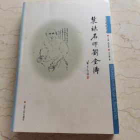 装裱名师刘金涛(神工奇缘 彩色插图修订本)