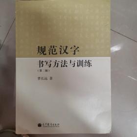 规范汉字书写方法与训练(第2版)