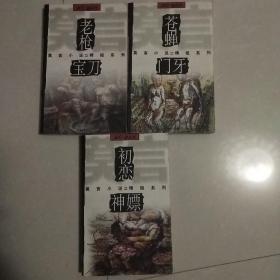 莫言小说精短系列(全三册)