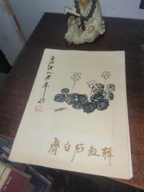 齐白石画辑 活页12张(缺第11张)