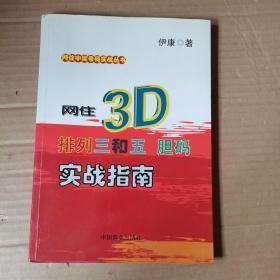 网住中奖号码实战丛书:网住3D、排列三和五胆码实战指南