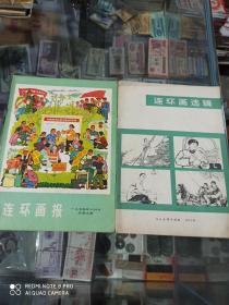 连环画选集 (1973年) 连环画报(1974-6) (两册合售)