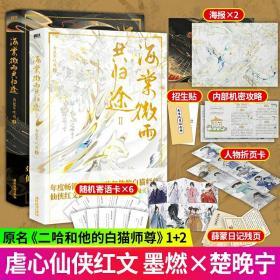 海棠微雨共归途 上册+完结篇 芝麻2本