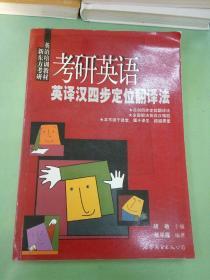考研英语英译汉四步定位翻译法(以图片为准)