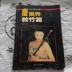 唐俊乔教竹笛