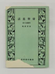楹联丛话(一册) 附續话 三话 国学基本丛书