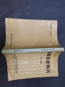 邵阳文史丛书之三:邵阳历史钩沉