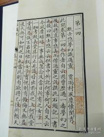 石头记-张开模藏戚蓼生序本   2函10册 宣纸线装 四色仿真影印