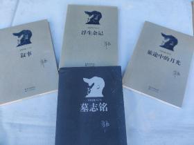 辛酉全集+纪念卷 墓志铭  四本合售
