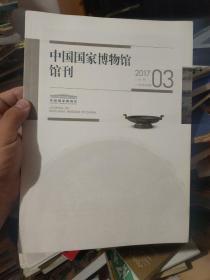中國國家博物館館刊 2017 3