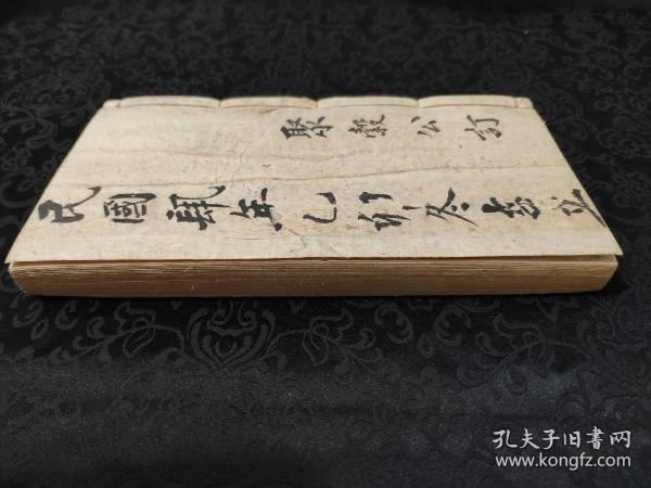 937罕见,民国四年精抄本符咒秘本,一厚册47个筒子页!