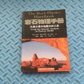 岩石物理手册:孔隙介质中地震分析工具