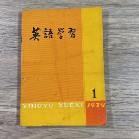 英语学习199年(1、3、7、8期)四本