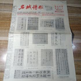 名城诗报1992年第1期