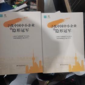 """寻找中国中小企业的隐形冠军 : 上海市""""专精特新 """"中小企业深度观察案例汇集 : 2014"""