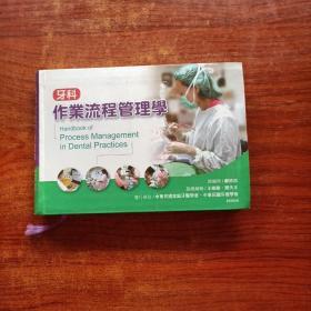 牙科作业流程管理学