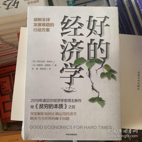 好的经济学 2019诺贝尔奖贫穷的本质作者新作