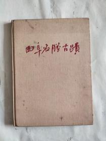 1958年出版《曲阜名胜古迹》精装一本