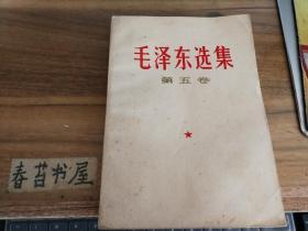 毛泽东选集【第五卷】