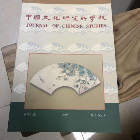 中国文化研究所学报 1999年新第八期